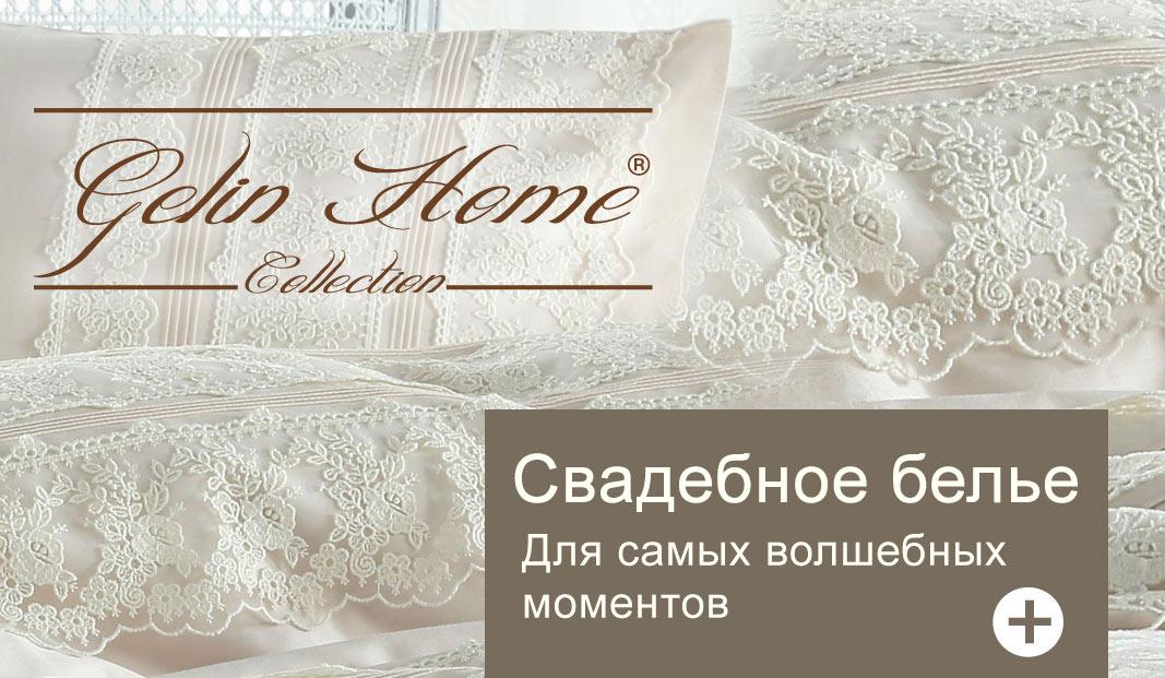 Свадебная коллекция Gelin Home..