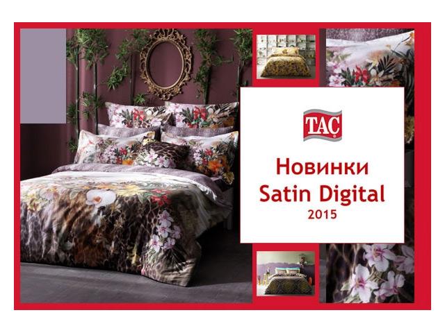 Новая коллекция TAC Digital Satin!