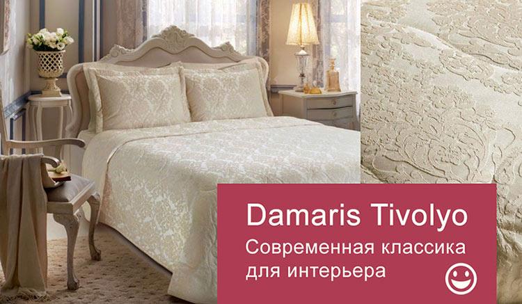 Покрывало Tivolyo Home Damaris