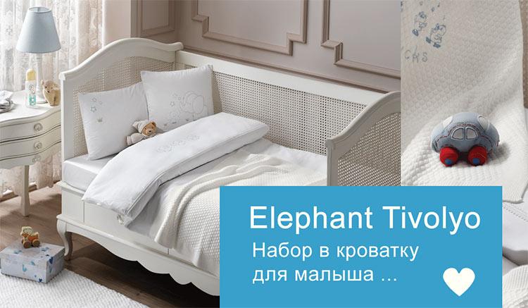 Tivolyo home белье в кроватку для малыша купить в интернет магазине jofrua.ru