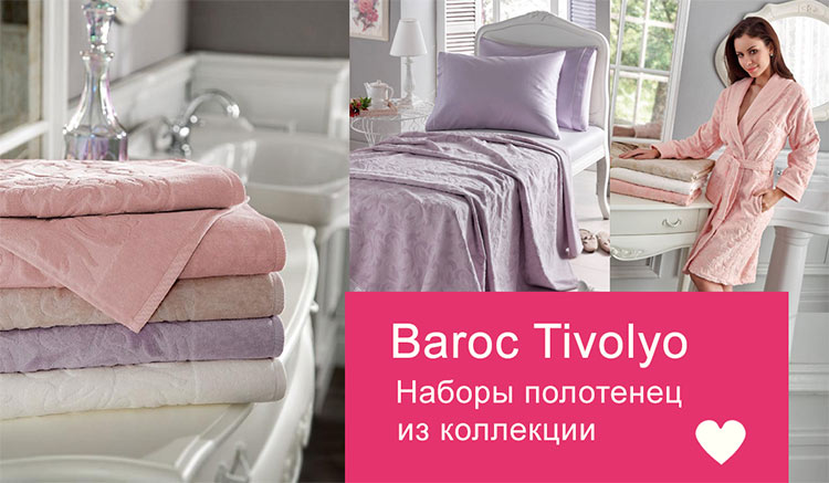 Tivolyo Home набор полотенец Baroc купить в интернет магазине jofrua