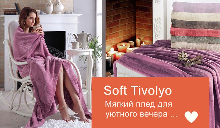 Tivolyo Home пледы из Турции в интернет магазине Жофруа