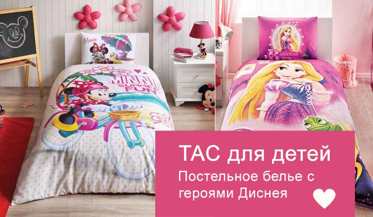 """TAC (ТАЧ) постельное белье для детей с героями Диснея купить в интернет магазине """"Жофруа"""""""
