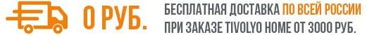 Бесплатная доставка Tivolyo Home
